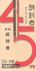 Hanwa Railways 1933/12