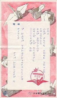 1954 年 羽田 空港 トレド