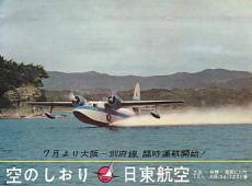 時刻表にみる日東航空